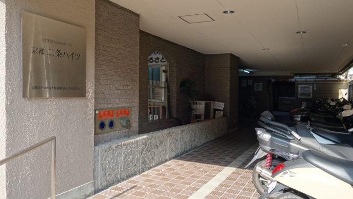 京都二条ハイツ