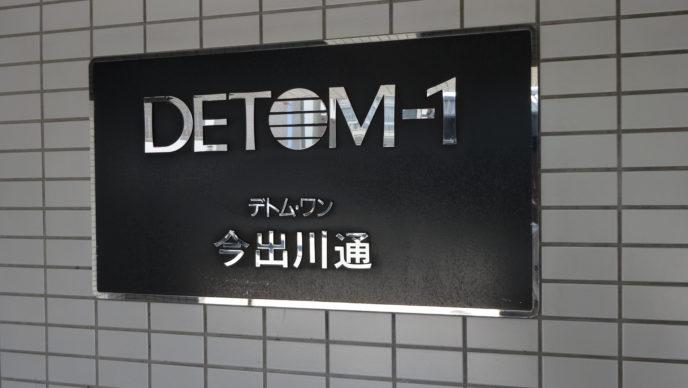 D-1今出川